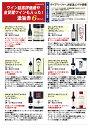 赤ワイン アイテム口コミ第3位
