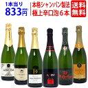 【送料無料】全て本格シャンパン製法 極上辛口泡6本セット ワインセット スパーク