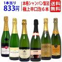 【送料無料】全て本格シャンパン製法 極上辛口泡6本セット ワ...