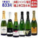 【送料無料】全て本格シャンパン製法 極上辛口泡6本セット ワインセット スパークリング ^W0A5F ...