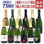 【送料無料】すべて本格シャンパン製法の極上辛口泡12本セット ワインセット スパークリング (6種類各2本) ^W0AC11SE^