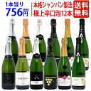 【送料無料】すべて本格シャンパン製法の極上辛口泡12本セット ワインセット スパークリング (6種類各2本) ^W0AC18SE^