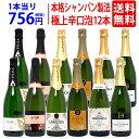 ワイン ワインセットすべて本格シャンパン製法の極上辛口泡12本セット 送料無料 スパークリング (6種類各2本) 家飲み 宅飲みセット おうち時間 ^W0AC20SE^・・・