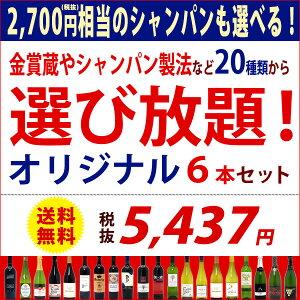 【送料無料】赤 白 泡20種類から選び放題 自分だけのオリジナル6本セット ワインセット ^W0ES34SE^