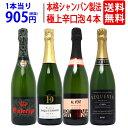 【送料無料】すべて本格シャンパン製法の豪華泡4本セット ワインセット スパークリ