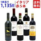 ワイン ワインセットイタリアまるかじり赤5本セット 送料無料 家飲み 宅飲みセット おうち時間 ^W0IT71SE^