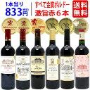 【送料無料】全て金賞フランス名産地 ボルドー赤6本セット ワ...