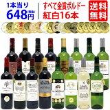 ワイン ワインセットすべて金賞フランス名産地ボルドー紅白16本セット (赤8本+白8本) 送料無料 ^W0UK03SE^