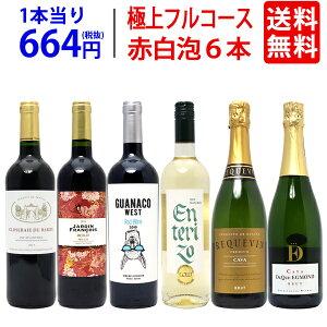 【送料無料】極上フルコース 赤白泡6本セット ワインセット (赤3本、白1本、泡2本) 家飲み 宅飲みセット おうち時間 ^W0XP64SE^