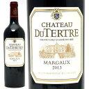 [2013] シャトー デュ テルトル 750ml(マルゴー第5級 ボルドー フランス)赤ワイン コク辛口 ワイン ^ADTT0113^