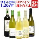 ワイン ワインセットオーガニックワイン 極上白5本セット 送料無料 BIO 飲み比べセット ギフト 父の日 ^W04I07SE^