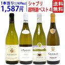 [2] ワイン ワインセット地元シャブリ101蔵激突 超特選ベスト白4本セット