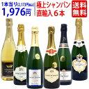 ワイン ワインセットヴェリタス直輸入 極上シャンパン6本セット 送料無料 飲み比べセット ギフト ^W0CD07SE^