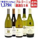 ワイン ワインセットブルゴーニュ厳選白5本セット 送料無料