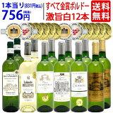 ワイン ワインセットすべて金賞 フランス名産地ボルドー辛口白激旨12本セット 送料無料 (6種類12本) 飲み比べセット ギフト お中元 ^W0DK23SE^