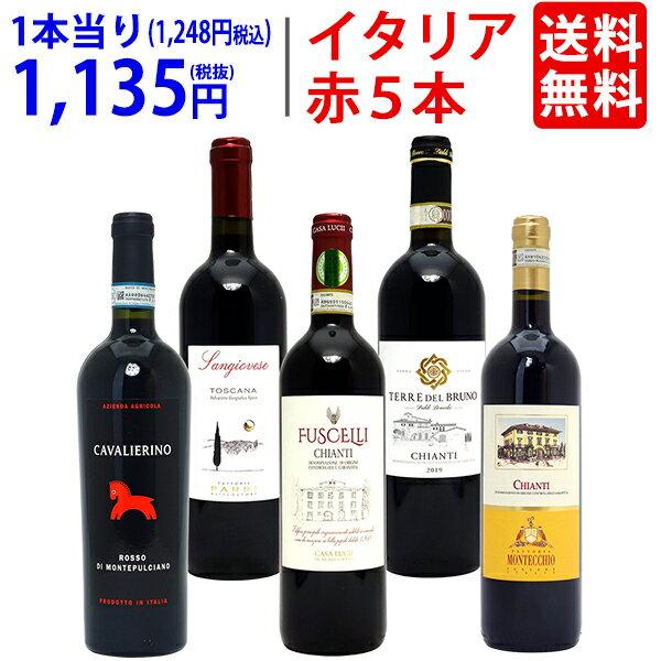 ワインワインセットイタリアまるかじり赤5本セット飲み比べセットギフト父の日^W0IT72SE^