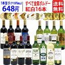 ワイン ワインセットすべて金賞フランス名産地ボルドー紅白16本セット (赤8本+白8本) 送料無料 ^W0UK08SE^