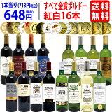 ワイン ワインセットすべて金賞フランス名産地ボルドー紅白16本セット (赤8本+白8本) 送料無料 ^W0UK09SE^