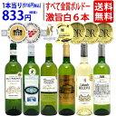 ワイン ワインセットすべて金賞フランス名産地ボルドー激旨辛口白6本セット 送料無料 飲み比べセット ギフト お中元 ^W0WK90SE^