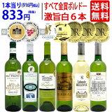 ワイン ワインセットすべて金賞フランス名産地ボルドー激旨辛口白6本セット 送料無料 飲み比べセット ギフト 父の日 ^W0WK90SE^