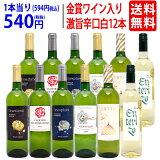 ワイン ワインセットワイン誌高評価蔵や金賞ワインも入った辛口白12本セット 送料無料 (6種類各2本) 飲み比べセット ギフト お中元 ^W0ZS49SE^