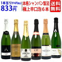 ワイン ワインセット全て本格シャンパン製法 極上辛口泡6本セット 送料無料 スパークリング 飲み比べ ...