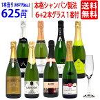 [A] ワイン ワインセット全て本格シャンパン製法 極上辛口泡6+2本セット 高級クリスタルグラス1客付き 送料無料 スパークリング 飲み比べセット ギフト チラシA ^W0A5G1SE^