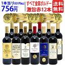 [J] ワイン ワインセットすべて金賞フランス名産地ボルドー激旨赤12本セット 送料無料 (6種類各2本) 飲み比べセット ギフト チラシJ ^W0DI33SE^・・・