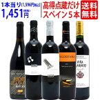 ワイン ワインセットパーカー&ペニン高得点獲得蔵だけ厳選スペイン赤5本セット 送料無料 飲み比べセット ギフト ^W0RP65SE^
