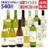 [F] ワイン ワインセットワイン誌高評価蔵や金賞ワインも入った辛口白12本セット 送料無料 (6種類各2本) 飲み比べセット ギフト チラシF ^W0ZS51SE^