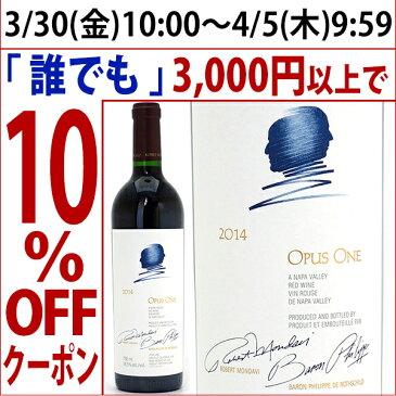 オーパスワン [2014] 750ml 赤ワイン【コク辛口】【6本ご購入で木箱付き】【送料無料】【ワイン】^QARM0114^