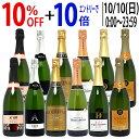 ワイン ワインセットすべて本格シャンパン製法の極上辛口泡12本セット 送料無料 スパークリング (6種類各2本) 飲み比べセット ギフト ^W0AC24SE^・・・