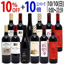 ワイン ワインセットワイン誌高評価蔵や金賞蔵ワインも入った激旨赤12本セット 送料無料 (6種類各2本) 飲み比べセット ギフト ^W0AK51SE^