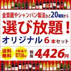 【送料無料】赤 白 泡20種類から選び放題 自分だけのオリジナル6本セット ワインセット ^W0ES28SE^