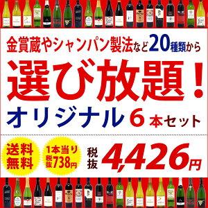【送料無料】赤 白 泡20種類から選び放題 自分だけのオリジナル6本セット ワインセット ^W0ES23SE^
