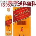 ジョニーウォーカー レッドラベル 赤ラベル 40度 700ml正規品 スコッチウイスキー ^YCJWREJ0^