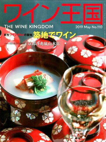 書籍 ワイン王国 110号 送料無料 ワイン ^ZMBKKGB0^
