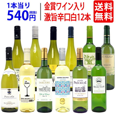【送料無料】ワイン誌高評価蔵や金賞ワインも入った辛口白12本セット ワインセット ^W0ZS13SE^