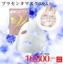 プラセンタマスク(5枚入り)【ヴァーナル】フェイスマスク/バイオセルロ...
