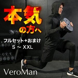 スポーツウェア 冬 パーカー メンズ セットアップ トレーニングウェア ランニングウェア ダイエット VeroMan #PPI