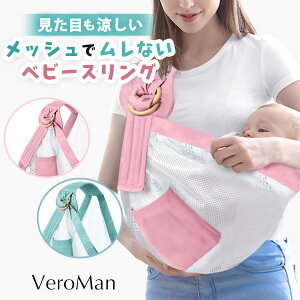 ベビースリング メッシュ 抱っこひも 新生児から3歳児対象 VeroMan #PPI