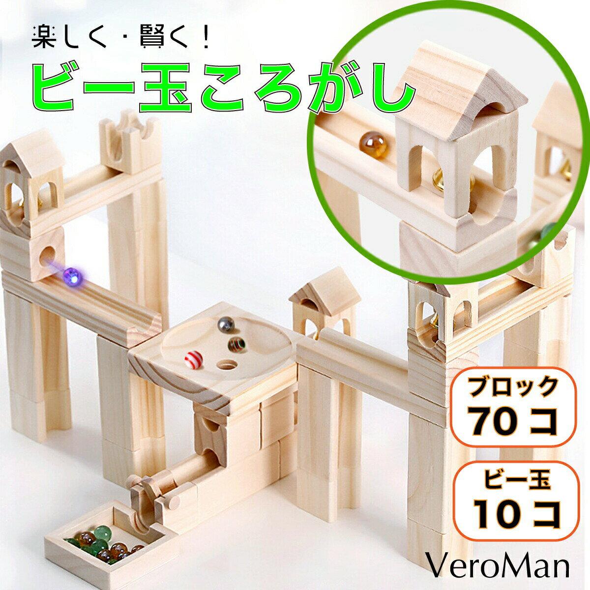 ベビー向けおもちゃ, 積み木  VeroMan