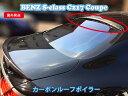 特価 BENZ W217 C217 Sクラス クーペ カーボン ルーフスポイ...