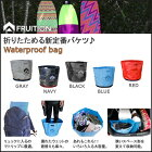 FRUITION【フリューション】折りたためるターポリンバケツウォータープルーフバッグ