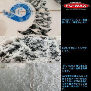 サーフィン高くても売れる理由…グリップ力フーワックスFUWAXFU・WAXWCTではもはや常識!脅威のワックス!