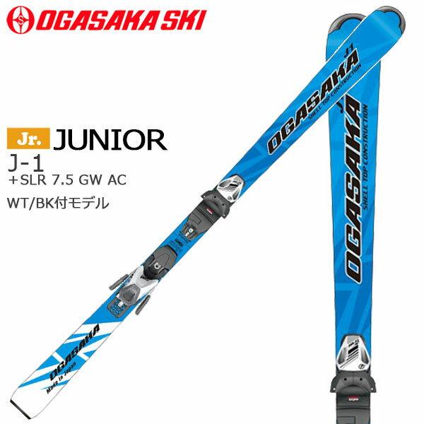 【お得クーポン 上限達し次第終了】/スキー 板 ビンディング付き 19-20 OGASAKA オガサカ J-1+SLR7.5GW ジェーワン ジュニア オールラウンド レベルアップ