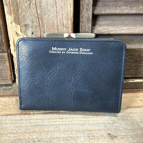 【MuddyJackSoup(マディージャックスープ)】牛革がま口/ガマ口/蟇口二つ折り財布(76120)メンズ/レディース