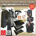 【送料無料】「SU-PACK(スーパック)」 スーツを4分の1サイズに収納。世界最小級 特許スーツホルダー ガーメントケース・ガーメントバッグ と 「KASATEBURA(傘手ぶら)」カバンに付ける傘ホルダーの特許ホルダ...