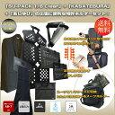 【送料無料】「SU-PACK 1/6 Clean Brack」 スーツを6分の1サイズに収納。世界最小級 特許スーツホルダー ガーメントケース・ガーメントバッグ と 「KASATEBURA(傘手ぶら)」カバンに付ける傘ホルダーの特許ホ...