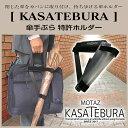 KASATEBURA(傘手ぶら) カバンに付ける傘ホルダー カバン用 Black